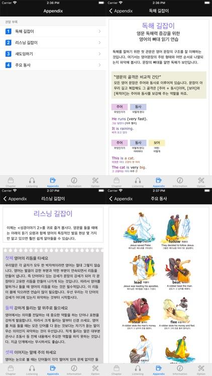 다락원 성경 이야기 2 screenshot-3