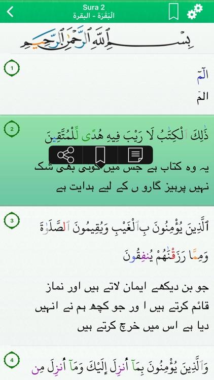 Quran In Urdu and in Arabic