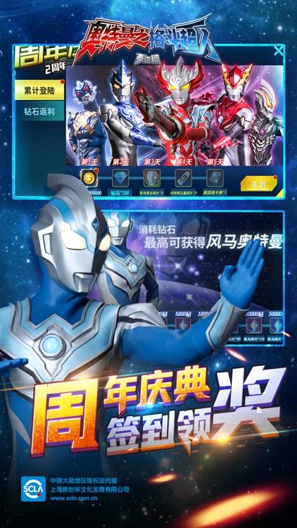 奥特曼之格斗超人 - 5V5竞技对战游戏 screenshot-4