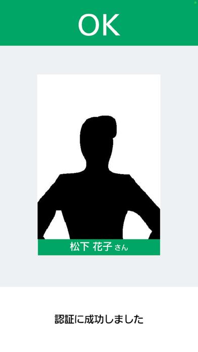 クラウド版 顔認証 顔照合端末アプリケーションのスクリーンショット3