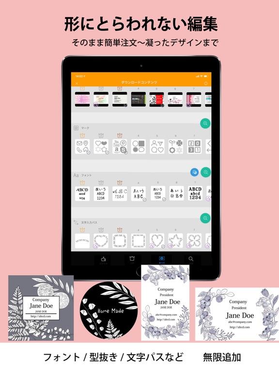 シール&カード/名刺作成 デコプチカードでプリント印刷のおすすめ画像2