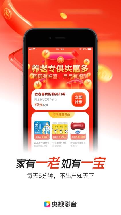 央视影音-新闻体育人文影视高清平台 screenshot-6