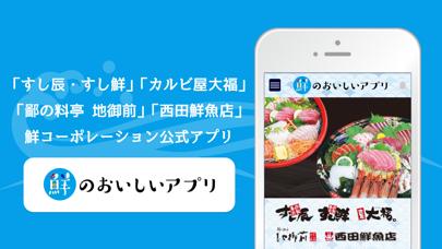 鮮のおいしいアプリのスクリーンショット1