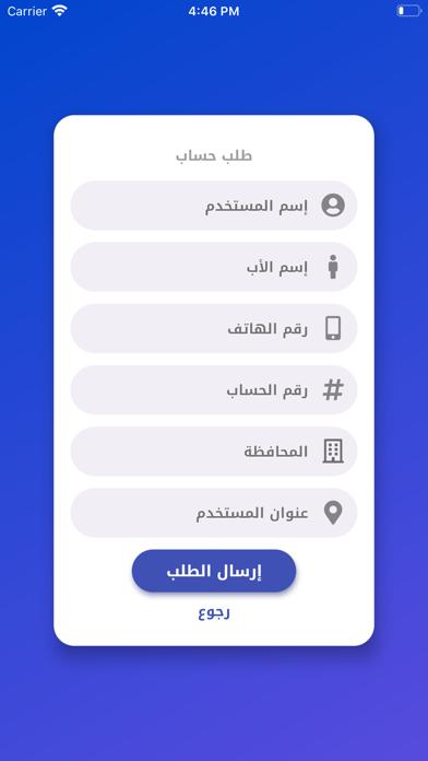 أبو عبد اللهلقطة شاشة3