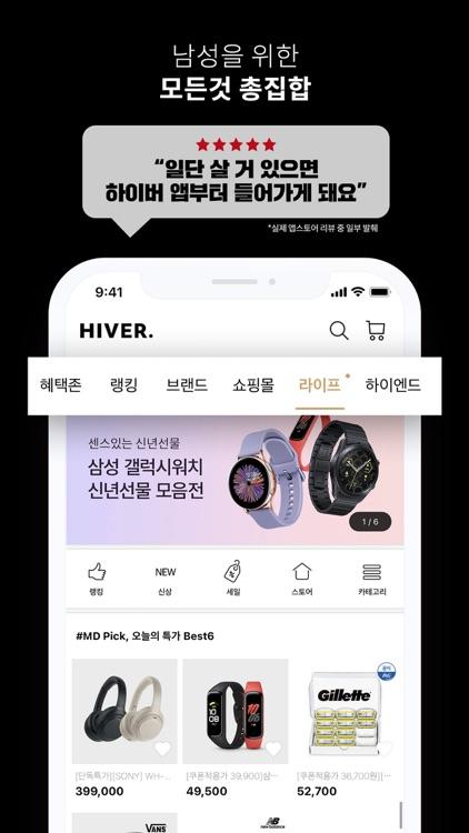 남성앱 하이버 screenshot-3