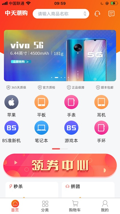 中天潮购-二手手机交易平台