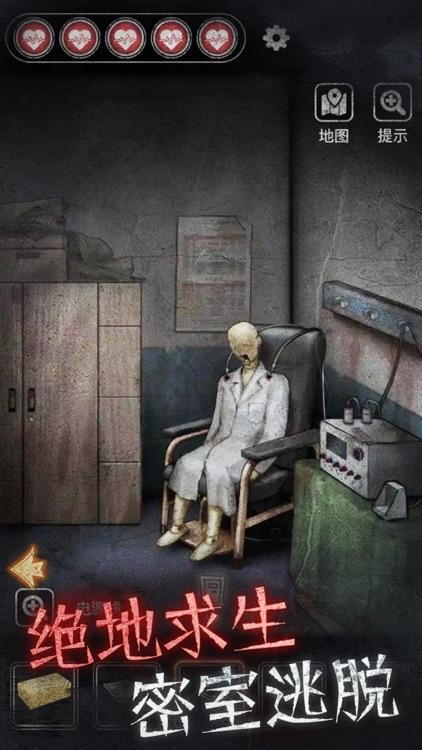 13号病院 - 密室逃脱类恐怖解谜游戏 screenshot-6