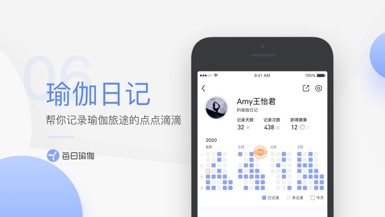 每日瑜伽-遇见更好的自己 screenshot-6