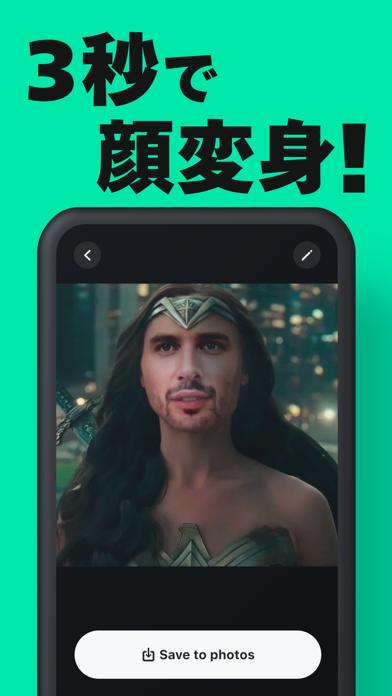 iface : AI顔交換アプリのおすすめ画像1