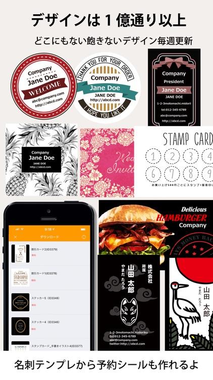 シール&カード/名刺作成 デコプチカードでプリント印刷