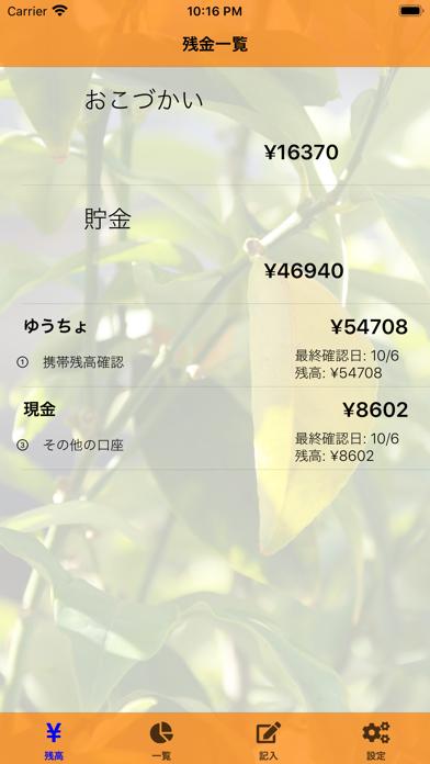 理系な家継簿 screenshot 4