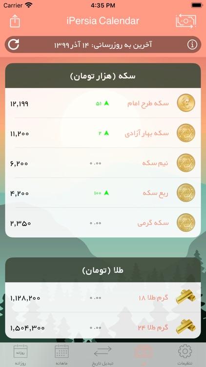 iPersia Calendar Arz تقویم ارز screenshot-5