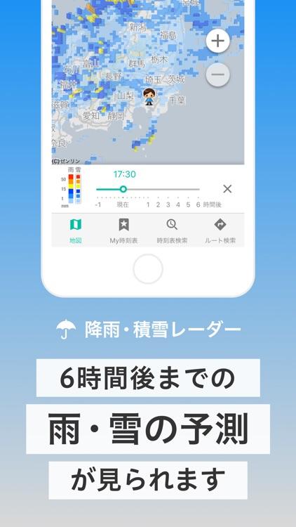 バス&時刻表&乗り換え バスNAVITIME screenshot-5