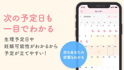ルナルナアプリ ScreenShot1