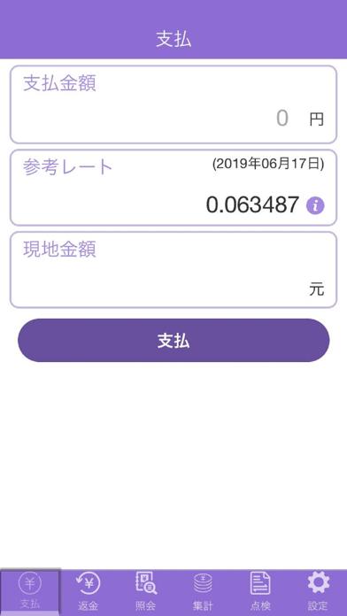 インタペイ(IntaPay for スマレジ)のスクリーンショット3