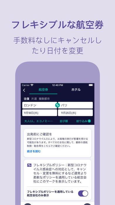 Skyscanner (スカイスキャナー) 格安航空券検索 ScreenShot2