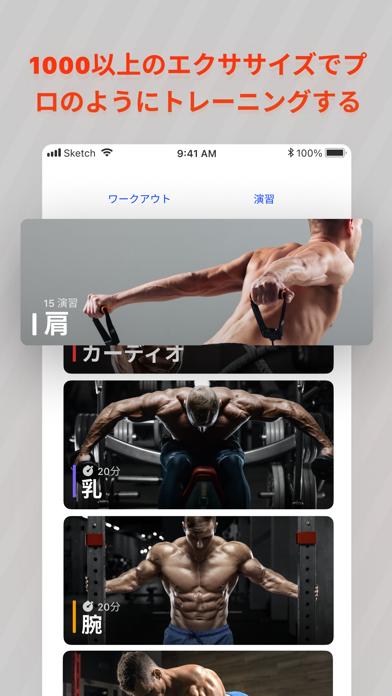 男性向けトレーニング - Muscle Booster ScreenShot4
