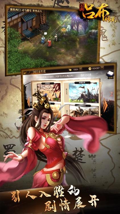 三国吕布传说 screenshot-5