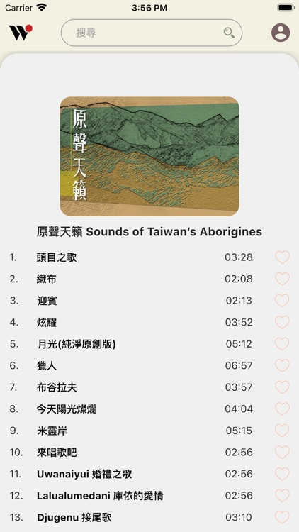 風潮隨身聽 screenshot-7