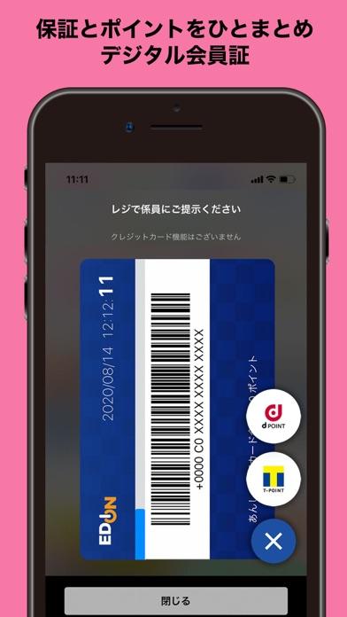 エディオンアプリのおすすめ画像3