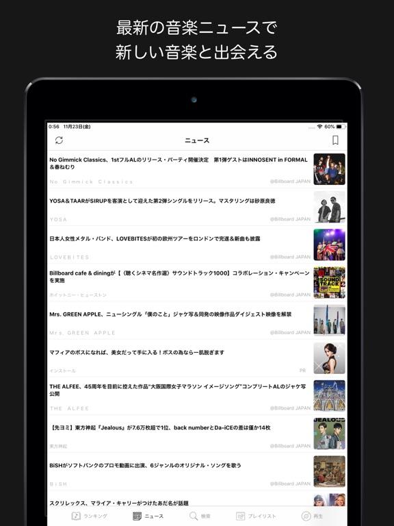 Music Plus(ミュージック プラス)のおすすめ画像4