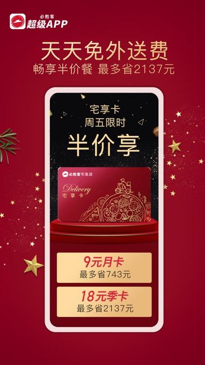 必胜客Pizza Hut-宠粉节9.9比萨 screenshot-3