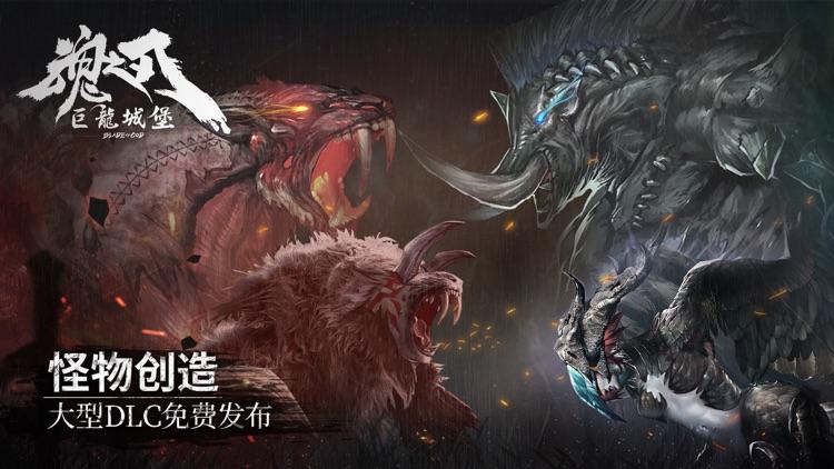 魂之刃:巨龙城堡 screenshot-0