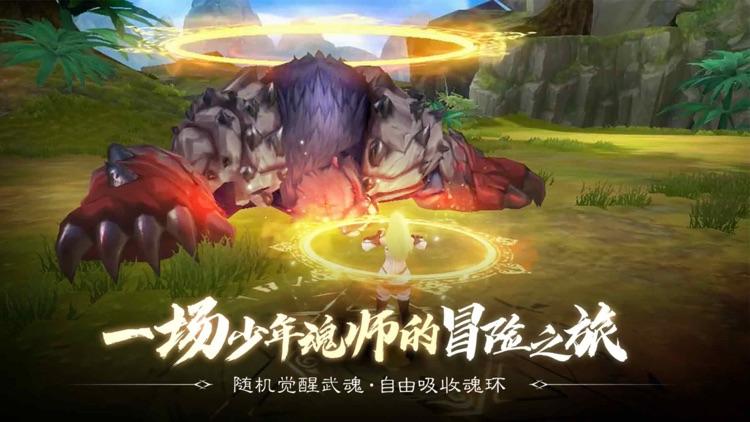 斗罗大陆2绝世唐门 screenshot-3