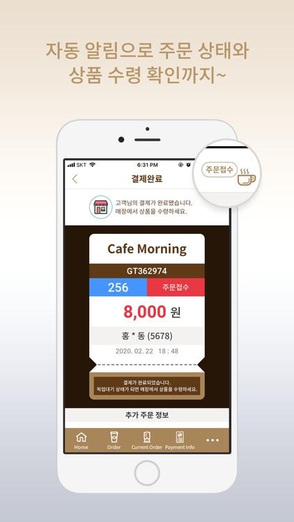 커피콘(Order) screenshot-3