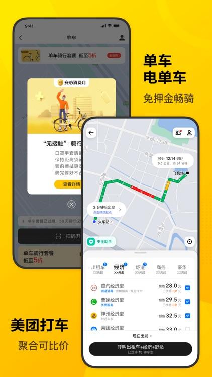 美团-干啥都省钱 screenshot-4