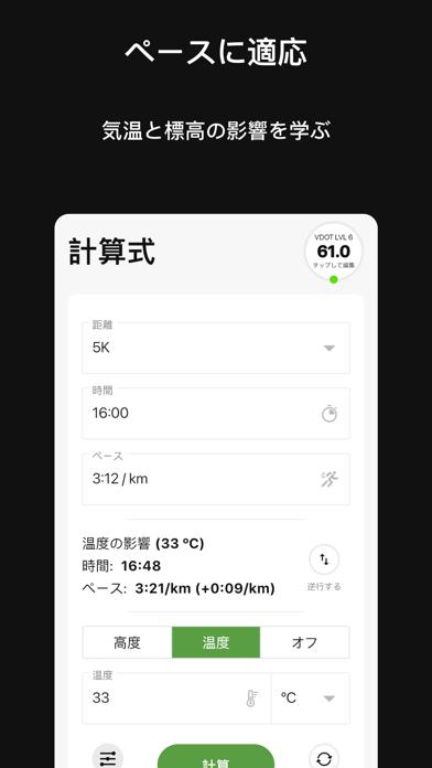 VDOT Running Calculatorのおすすめ画像4