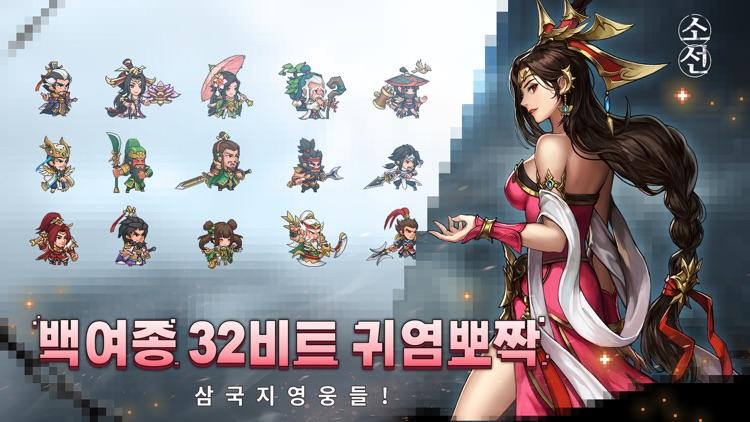 톡톡삼국지-난세영웅,삼국난무 screenshot-3