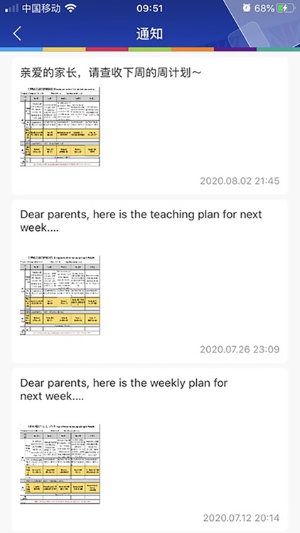 LearningStory 家长端 screenshot-5