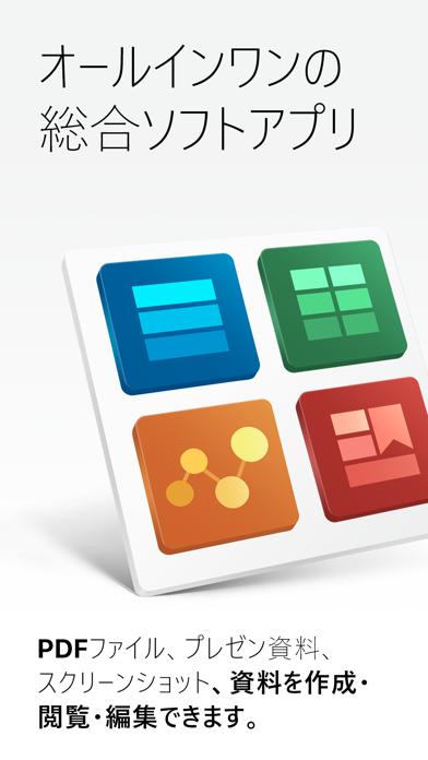 OfficeSuite & PDFエディタースクリーンショット