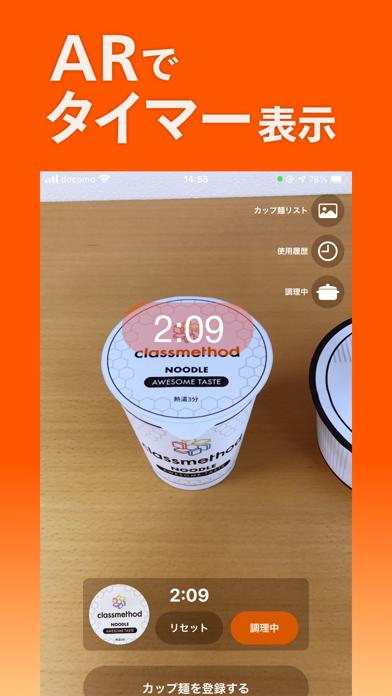 ARカップ麺タイマー紹介画像2