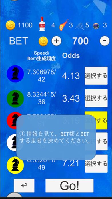 Blue Bet Block. ー 賭けて妨害! screenshot 2
