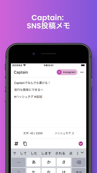Captain: 改行やSNS投稿メモのおすすめ画像1