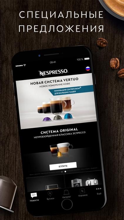 Nespresso Russia screenshot-3