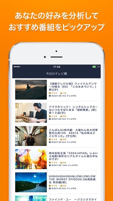 Gガイド テレビ番組表 ScreenShot3
