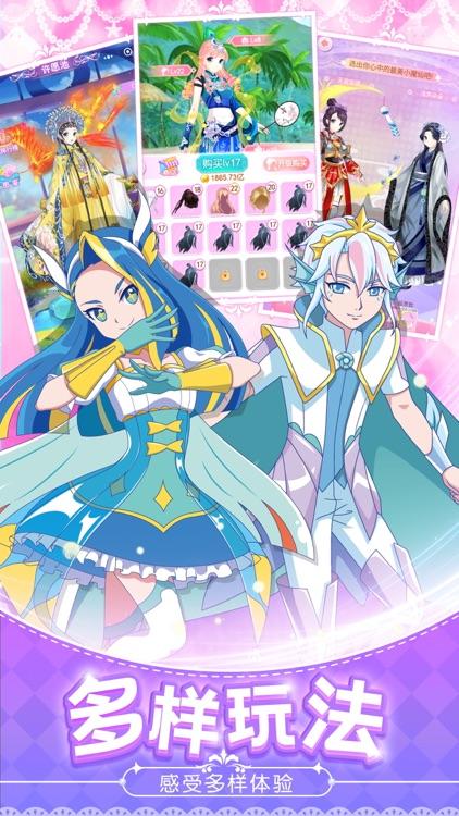 巴啦啦魔法变身4——小魔仙公主换装游戏 screenshot-4