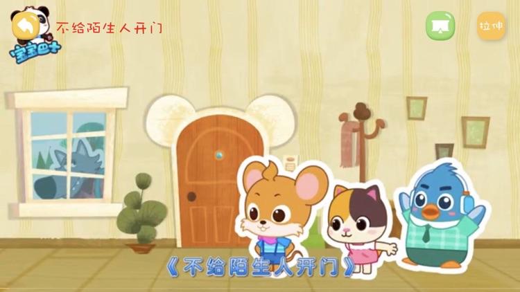 呦呦诗词-听儿歌学古诗看动画片 screenshot-5