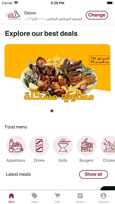 ALSHADEN - الشادن screenshot 2