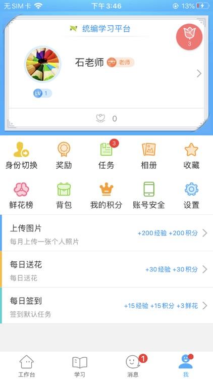 统编学习平台 screenshot-4