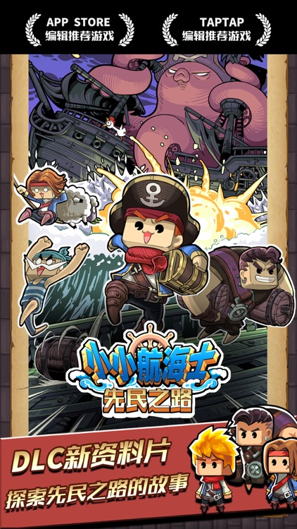 航海士:开放世界航海单机游戏 screenshot-0