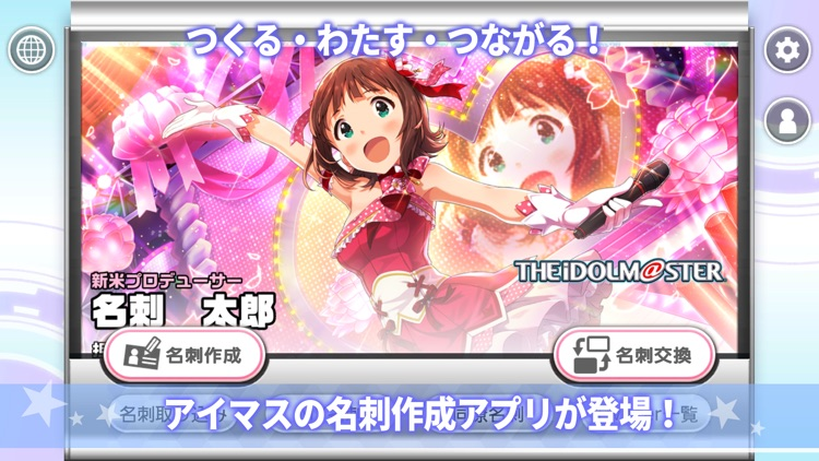 THE IDOLM@STER P GREETING KIT