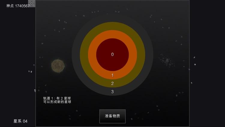 我的梦幻宇宙 - 国内版 screenshot-3