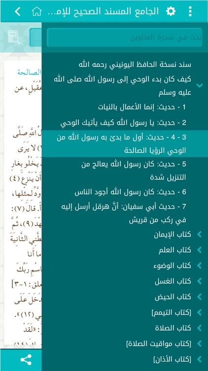 موسوعة صحيح البخاري screenshot-3