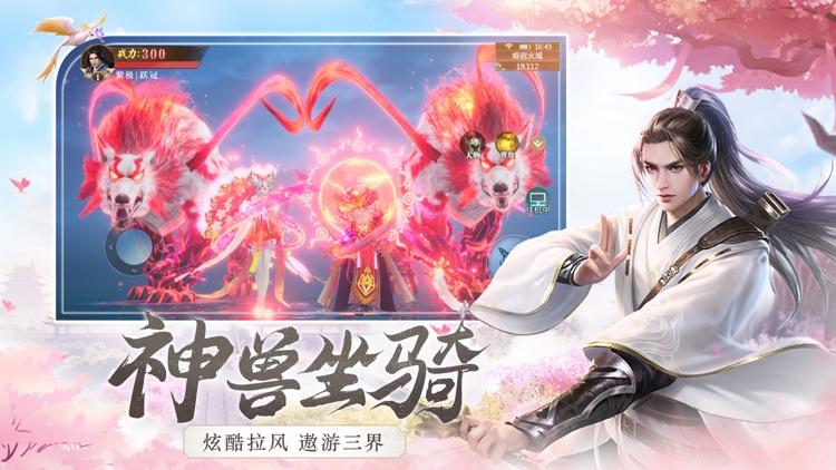 琉璃仙途-国风情缘仙侠手游 screenshot-4