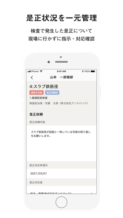ANDPAD 検査2.0 - 施工現場のカンタン検査アプリのスクリーンショット4