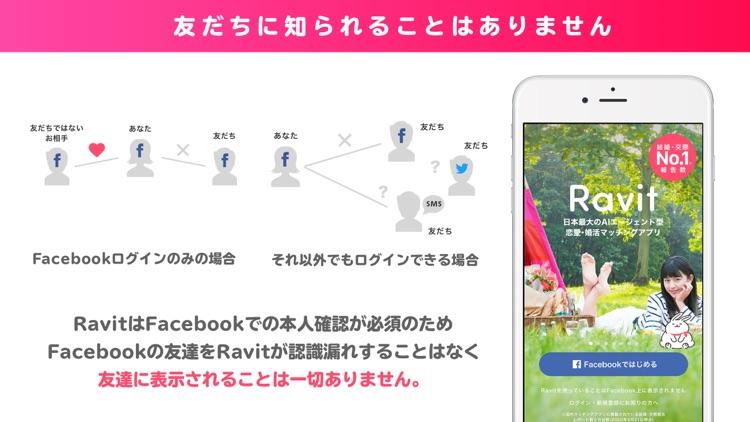 出会いはRavit(ラビット) 恋活・婚活マッチングアプリ screenshot-7